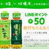 LINEポイント付お~いお茶を格安で購入する方法