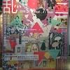 竹久夢二の作品を見に、東京ステーションギャラリーの「夢二繚乱」に行ってみた。(東京駅)