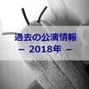 過去の公演情報-2018年-