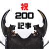 【祝200記事】ブログのことについて語るときにJBの語ること