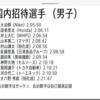 3月1日(日)東京マラソンはどうなる❓、一保堂の玉露美味過ぎ、枝野幸男の国家像