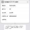 iPhoneからSSHコマンド実行・Webhook連携もできる公式アプリ「ショートカット」を活用する