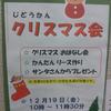 じどうかんクリスマス会(小学生未満対象)