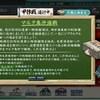 『艦これ』 2017年夏イベント E-6「マルタ島沖海戦」~輸送護衛艦隊~