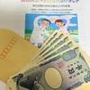 身長・体重・血圧・脈拍・採血・問診を無料で受けて5,000円もゲット!