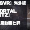初見動画【PSVR】海外版デモ【Mortal Blitz】を遊んでみての感想と評価!
