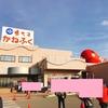 茨城県旅行⑧【1泊2日】1日目 明太子の老舗かねふくの明太子のテーマパーク めんたいパーク 大洗に行って来た!入場無料!