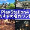 【PS4】おすすめの名作ゲームソフトをまとめて紹介!話題の最新作も【プレステ4】