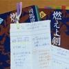 司馬遼太郎『燃えよ剣』【激動の時代に志を貫くことの尊さと儚さ】