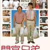 映画「間宮兄弟」こんな兄弟は嫌です。あらすじ、感想、ネタバレあり。