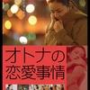 【日本映画】「オトナの恋愛事情〔2016〕」ってなんだ?