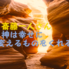 斎藤一人さん 神は幸せに変えるものをくれる