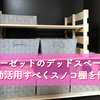 【DIY】クローゼットのデッドスペースを有効活用すべくスノコで収納棚を作成
