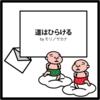 """モリノサカナ """"ボクへの手紙"""" #199道はひらける"""