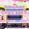 【スクフェス】ラブライブ!スクールアイドルフェスティバルプレイ日記Part5