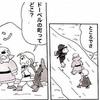 ボツちゃまクエスト・はじめての使命 冒険編