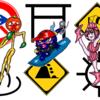 なんでもランキング!「交通標識&地図記号」