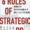 従来の社会常識に挑み、買う理由をつくりだすPRの本質 〜6 RULES OF STRATEGIC PR〜