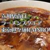 【立川】基本に忠実で美味しい!東京担々麺RAINBOWの麻婆担々麺