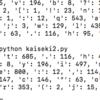 単換字暗号と頻度分析