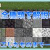 【マイクラ】建築の基本!マイクラの「石材」を丸石からブラックストーンまで、すべて紹介!!アイテム紹介045-