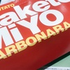 【マクドナルド】「カケテミーヨ カルボナーラ」を食べました