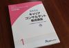 【キャリコン勉強記】学科編①:テキスト1・2を勉強した!