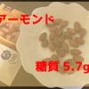 マヌカハニーアーモンド(ナチュラルローソン) 1パック糖質5.7g!