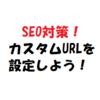 【はてなブログ】SEO対策でカスタムURLを設定しました!