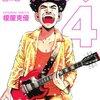 ここ最近買った漫画・小説・音楽 - 5