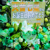 Jewel☆Ciel 天音七星バースデーLIVE2019