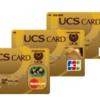 旅行関連のサービスが充実  UCSゴールドカードについて