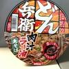 今夜は【どん兵衛 肉汁ラー油】と【GRAND KIRIN IPA】でキメおじ!