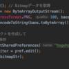 Androidでデータを保存する方法にSharedPreferenceがあったのか!!!