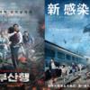 無料のうちに。「新感染 ファイナル・エクスプレス」コン・ユ&マ・ドンソク出演|韓国映画