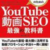 本「YouTube動画SEO最強の教科書」ガチで勉強になります
