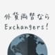 Exchangersが安い!中国留学の前にオンライン両替で人民元を準備