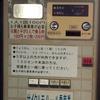 100円×2枚=200円