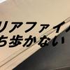 通勤のミニマル化⇒「クリアファイル」をなくしてみる?