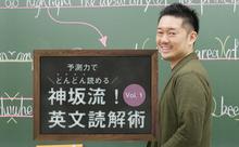 英文を一度読んで「わかる」力を得るための「型」を覚えよう