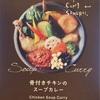 カレー食べ比べ~Rojiura Curry SAMURAI 骨付きチキンのスープカレー~