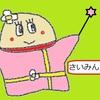 3月20日は「催眠術の日」その2~催眠術がかかりやすい人は?(*´▽`*)~
