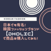 【韓国通販】DHOLICの評判や口コミは?通販を利用した感想をリアルレビュー!