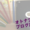 【ブログ活動】9月の目標