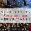 【アカデミー賞2018】フランシス・マクドーマンドのスピーチで出てきた『inclusion rider』の意味を調べてみたよ!