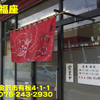 麺や福座~2014年6月3杯目~