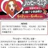 【6/4まで】eBook Japan 週末読み放題:今週はハッピーマニア