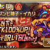 【コトダマン】ゾンビ神子・イカリ降臨!攻略難易度半端ないって!(2018/11/1追記)