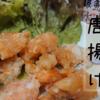 鮭中骨缶の唐揚げ 作り方(レシピ)鮭の缶詰を揚げちゃいました(笑)