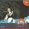 幕末浪漫第二幕 月華の剣士 Final editionのゲームと攻略本 プレミアソフトランキング